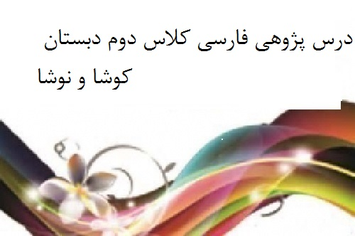 درس پژوهی فارسی کلاس دوم دبستان