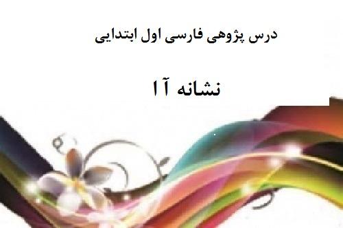 درس پژوهی فارسی اول ابتدایی نشانه آ ا