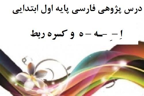 درس پژوهی درس فارسی پایه اول دبستان