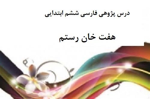 درس پژوهی فارسی معلم ششم ابتدایی