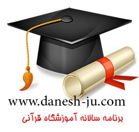 برنامه سالانه مدارس قرآنی