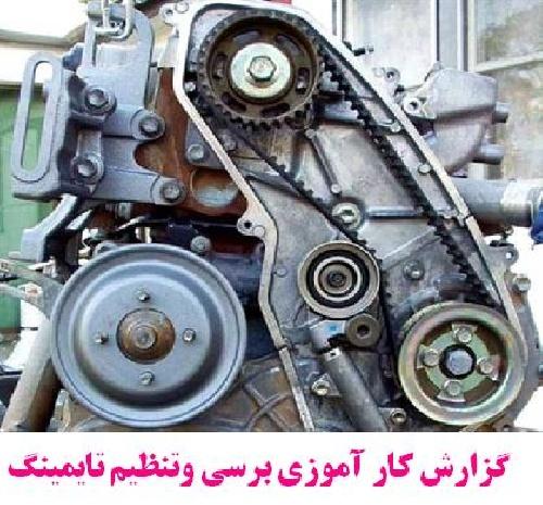 نمونه گزارش کارآموزی رشته مکانیک بررسي و تنظيم تايمينگ موتور