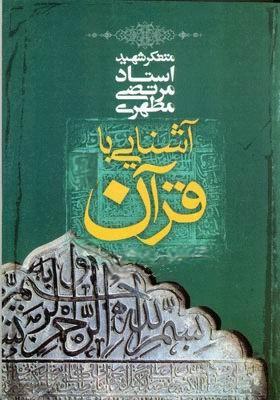 نمونه سوالات آشنایی با قرآن 1 ضمن خدمت فرهنگیان
