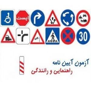 گزارش کارآموزی راهنمایی رانندگی